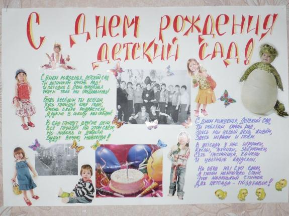 Днем рождения, с днем рождения мой любимый детский сад открытки