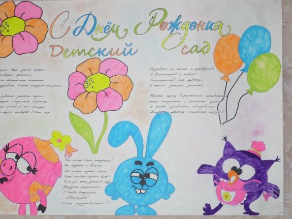 Для кумы, открытки ко дню юбилея детского сада