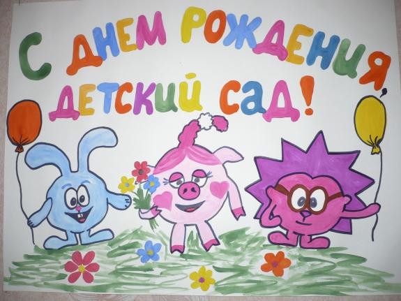 Картинки к юбилею детского сада